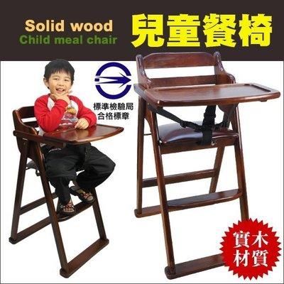 兒童餐椅 寶寶椅 檢驗合格!! 全新雙安全扣帶實木折合椅 學習餐椅 用餐椅  副食品 嬰兒 幼兒 餐椅 高腳餐椅 高腳椅 SW3
