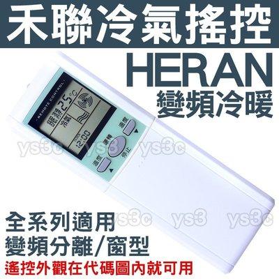 HERAN 禾聯冷氣遙控器 方 【全系列適用】良峰 萬士益 泰陽 國品 聲寶 變頻 冷暖 分離式 窗型 冷氣遙控器