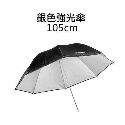 【EC數位】愛玲瓏 Elinchrom 銀色強光傘 105cm EL26348 41吋 反射傘 折射傘 棚燈 攝影棚
