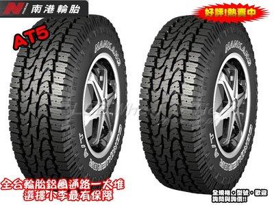 【桃園 小李輪胎】NAKANG 南港 AT5 215-65-16 越野胎 休旅胎 全系列規格 超低價供應 歡迎詢價