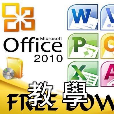 office 2010 影音教學-Word、Excel、PowerPoint、Access,行政、助理、工讀、文書處理