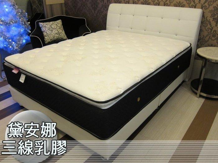 【DH】商品編號005商品名稱黛安娜三線乳膠獨立筒6尺雙人加大。台灣製。備有現貨可參觀試躺。主要地區免運費。特價中~