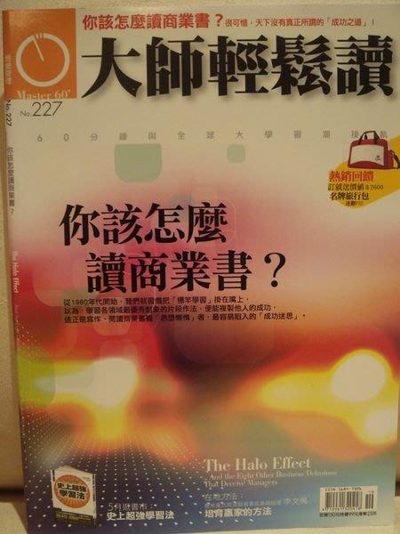 近全新經營管裡雜誌【大師輕鬆讀】第 227 期,無底價!免運費!