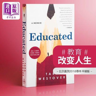 你當像鳥飛往你的山 英文原版 Educated: A Memoir 教育改變人生 自學成才 比爾蓋茨推薦 紐約時報暢銷書 Tara Westover 平裝
