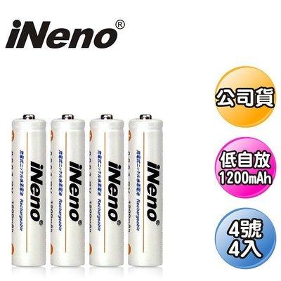 【4號充電電池】現貨-特價-日本艾耐諾低自放4號鎳氫充電電池4入充電電池/低自放/4號電池【便利速達】