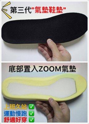 鞋墊哥 第三代氣墊鞋墊 一體成形ZOOM氣墊 舒適度在提升 現貨供應 不必等