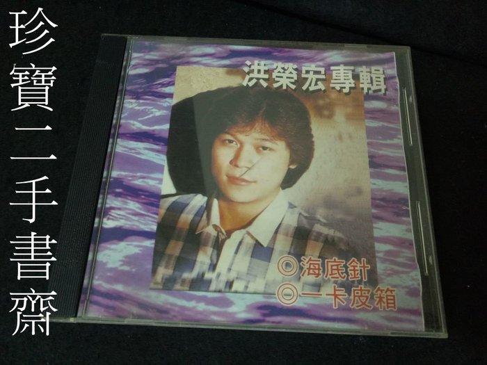 【珍寶二手書齋CD4】洪榮宏 海底針 + 一卡皮箱 華倫唱片