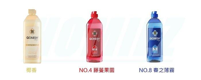 【HOMIEZ 】GONESH 香氛沐浴精 芳香劑 8號春之薄霧 4號香氛沐浴精 原廠公司貨