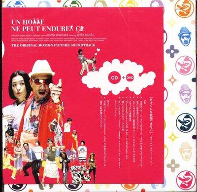 K Otoko wa Sore wo Gaman Dekinai 男はソレを我慢できない 日版  CD+DVD NEW