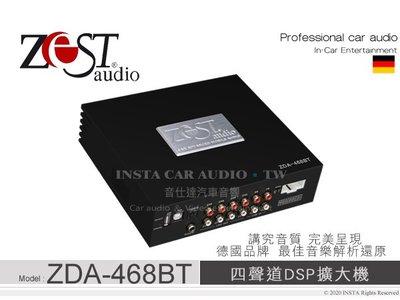 音仕達汽車音響 德國 ZEST AUDIO【ZDA-468BT】四聲道DSP擴大機 內建BT播放 USB無損音樂PLAY