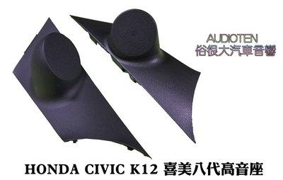 俗很大~本田 HONDA 喜美八代 CIVIC 8 K12 專用高音喇叭座 一組兩個