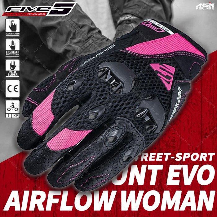 [中壢安信]法國 FIVE 手套 STREET STUNT EVO AIRFLOW WOMAN 黑粉 女版 防摔手套