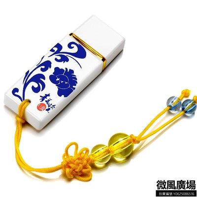 隨身碟 青花瓷8gu盤創意陶瓷公司展會禮品商務8g優盤【微風購物】