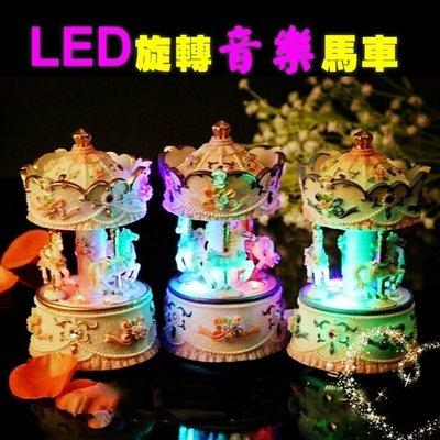 LED旋轉音樂馬車(LED燈+音樂) 音樂盒 天空之城 七夕情人節 生日禮物-艾發現
