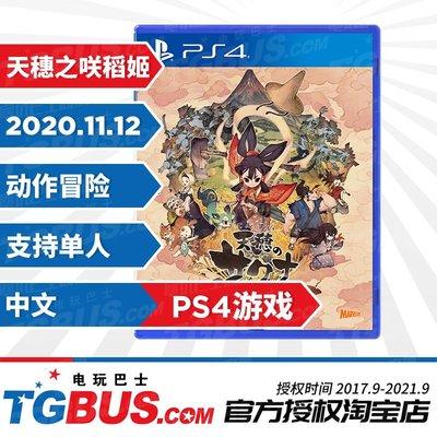 PS4游戲 天穗之咲稻姬 天穗的稻田姬 種田打怪 中文預訂 電玩巴士 檸檬說葡萄你好酸