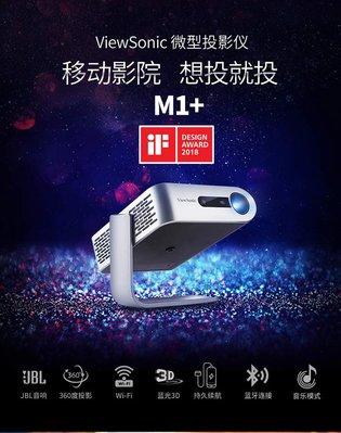 優派M1+微型小型投影機家庭影院户外投影機 JBL音響 投屏 藍光 3D 1080P 2K