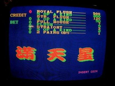7PK滿天星.電動玩具,電玩,大型電玩,7PK滿天星,大瑪莉,BAR,小瑪莉,水果台,麻將台