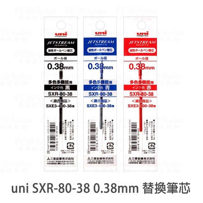 uni【SXR-80-38 替換筆芯】日本進口 三菱 0.38 油性 筆芯 替芯 菲林因斯特