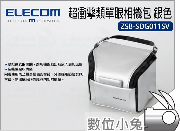 數位小兔【ELECOM 超衝擊類單眼相機包 ZSB-SDG011SV 銀色】攝影 類單眼 防水加工 側背包 相機包