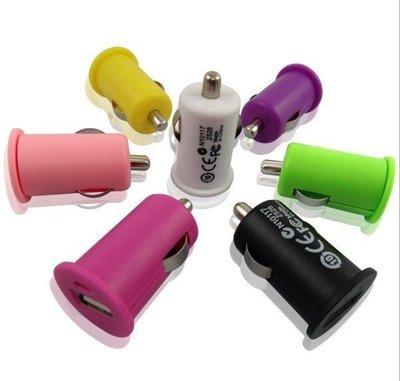 彩色迷你行車充 USB車充(1A) 輸入DC12V-24V 輸出DC5.0V-1000mA【台中恐龍電玩】