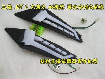 材料王*三陽 JET'S.JET POWER S 艾普光 A6 後燈 導光序列式尾燈(新版已不再附繼電器)*