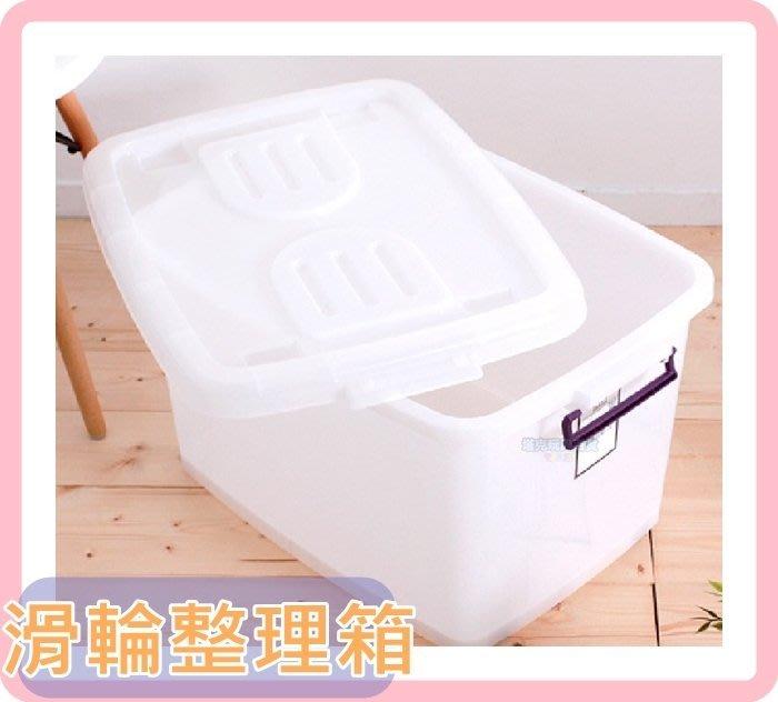 水順 90L D800 MIT 收納箱 整理箱 儲水箱 整理箱 加蓋 收納 置物箱 滑輪【H11002404】塔克百貨