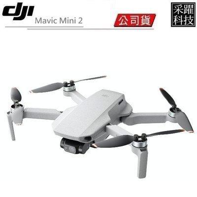 DJI Mavic Mini 2 空拍機 暢飛 套裝版 大疆 台灣公司貨