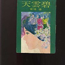 【易成中古書】《碧雲天》64年初版│瓊瑤│皇冠│735