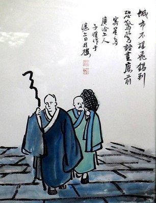 【 金王記拍寶網 】S383. 中國近代美術教育家 豐子愷 款 手繪書畫原作含框一幅 畫名:城市不堪  罕見稀少~