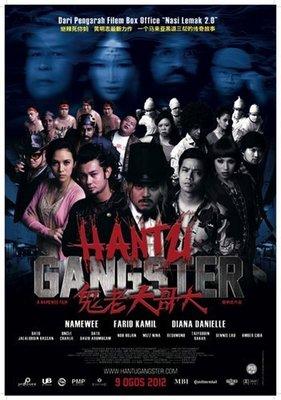 合友唱片 面交 自取 鬼老大哥大 DVD Hantu Gangster DVD