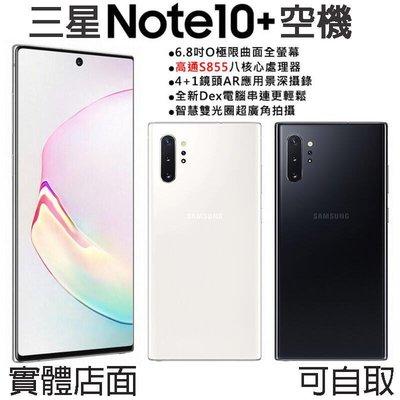 三星Samsung Note10+ 12G/256G (空機) 美版雙卡  6.8吋螢幕 四鏡頭照相 福利品