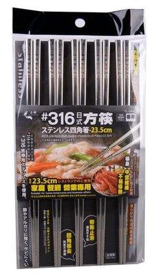 【雷恩的美國小舖】上龍 龍町別作 316不鏽鋼 不銹鋼 方筷 筷子 日式方筷 方形筷 環保餐具