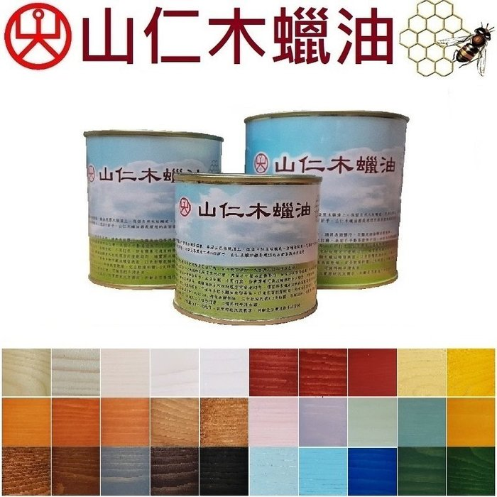 速乾木蠟油 900ml (木工DIY專用)