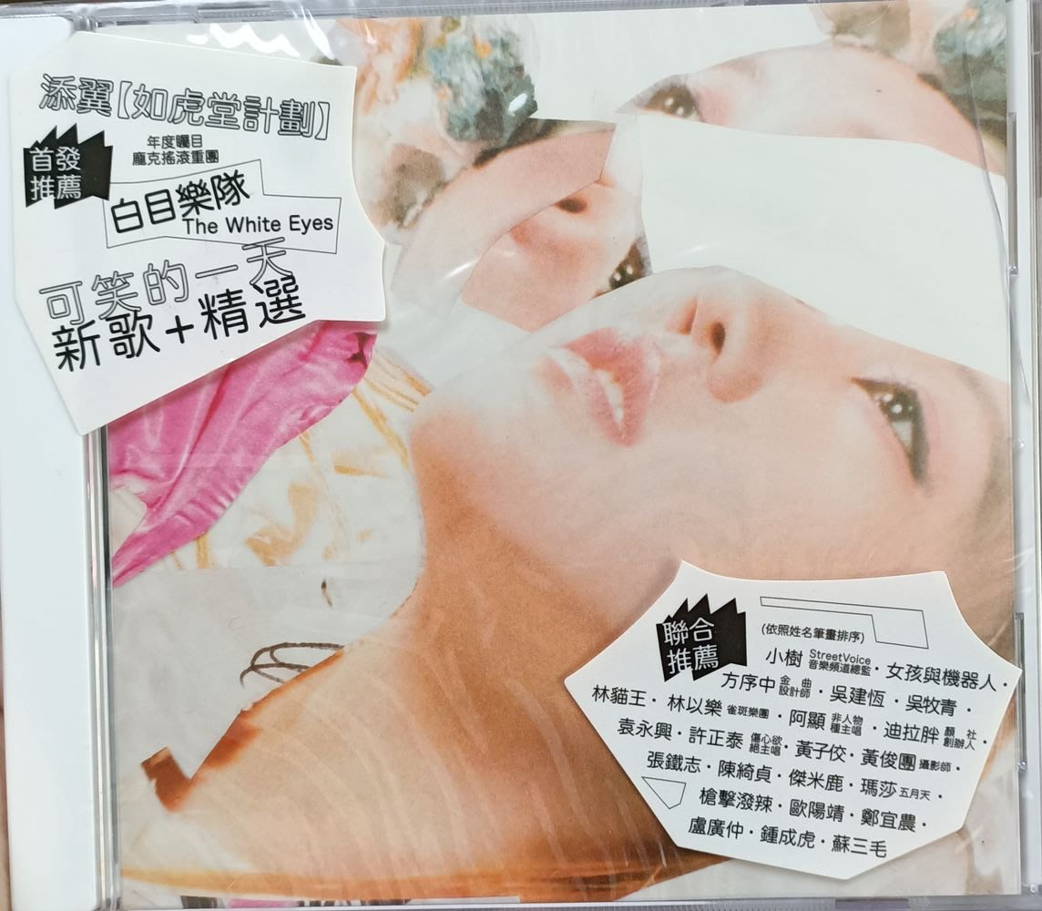 白目樂隊 - 可笑的一天 新歌+精選(電台宣傳版CD)*全新未拆封