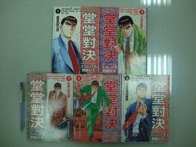 6980銤:B5-5cd☆1997年出版『堂堂對決 1-5』野島好夫《偉翔》自有書※限制級