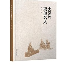 中國古代吏部名人 何偉 著 2016-4-1 中州古籍出版社