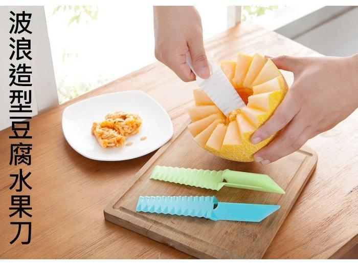 豆腐刀 波浪造型豆腐水果刀 刀具   我們的創意生活館【3G054】