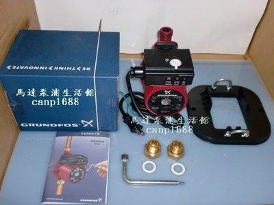 葛蘭富 Grundfos * UPA15-90 熱水器專用加壓泵浦- 附贈底座 固定座* 無聲 超靜音