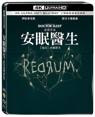 (全新未拆封)安眠醫生 Doctor Sleep 4K UHD+藍光BD 三碟鐵盒導演加長版(得利公司貨)2/27上市