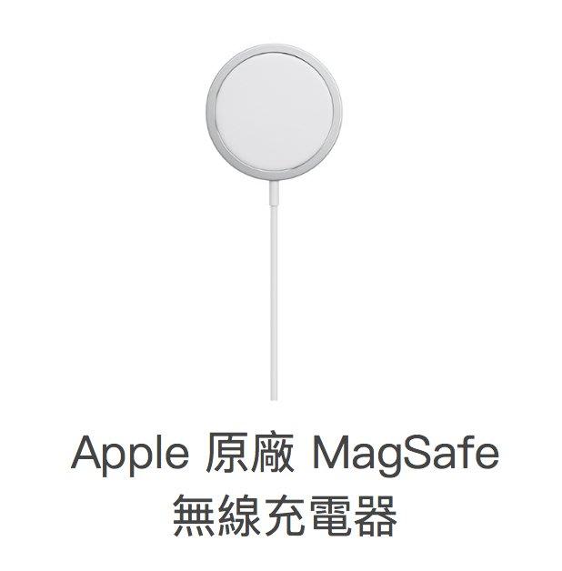 【預購】Apple 原廠 MagSafe 充電器(支援 iPhone 12/12 Pro 15W無線快充)