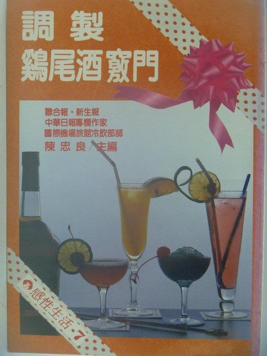 【月界二手書店】調製雞尾酒竅門(絕版)_陳忠良_唐代出版_原價80 ║餐飲║CDS