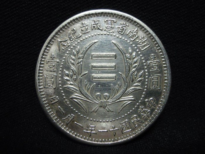 湖南省憲成立紀念壹圓銀幣 -法利堂-直購價175000元.保證真品