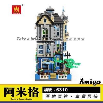 阿米格Amigo│萬格6310 花園咖啡館 咖啡廳 城市系列 CITY 建築 街景 積木 非樂高但相容
