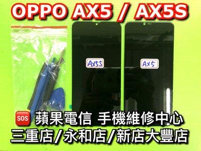 三重/永和【蘋果電信】OPPO AX5 AX5S 液晶螢幕總成 面板 觸控 玻璃破裂 LCD 維修