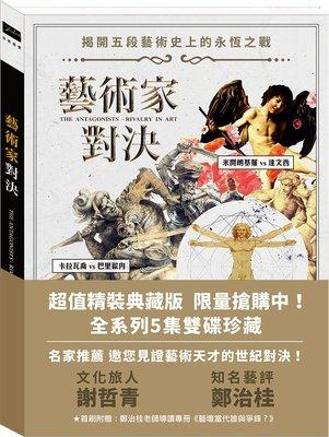合友唱片 面交 自取 對決超值精裝典藏版 The Antagonists: Rivalry in Art DVD