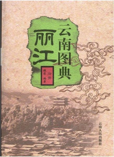◎慶誠書屋◎雲南圖典--麗江(全新簡體字版)