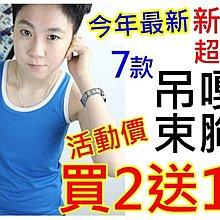 〝MU〞SHOP 小版男裝《最後一天,買2送1》超平全棉雙層雙面料外穿束胸背心、超強束平、透氣舒適、1件免運-7色