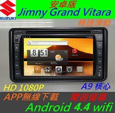 安卓版 Jimny Grand Vitara 音響 sx4 音響 Android 專用機 主機 汽車音響 USB DVD