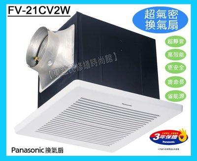 FV-21CV2W 110V 220V  超靜音通風扇換氣扇 國際牌Panasonic【東益氏】售阿拉斯加 暖風乾燥機