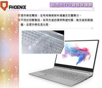 『PHOENIX』MSI PS42 8RC 專用型 超透光 非矽膠 鍵盤膜 鍵盤保護膜